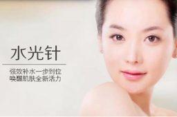 台湾著名的水光针真的经医学证明吗?